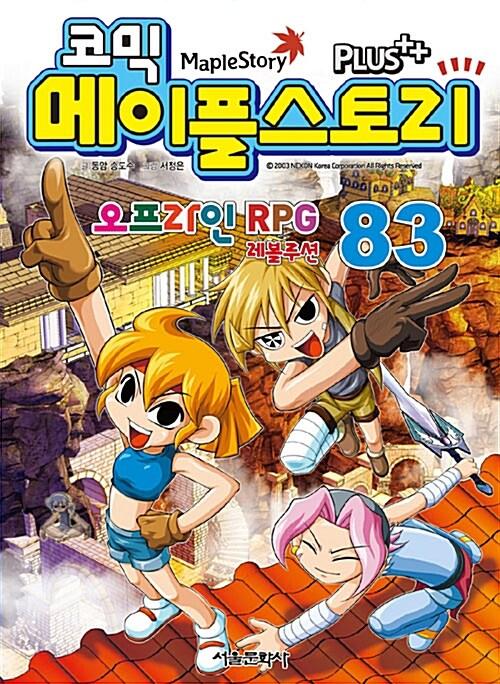 코믹 메이플 스토리 오프라인 RPG 83