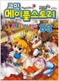 [중고] 코믹 메이플 스토리 오프라인 RPG 83