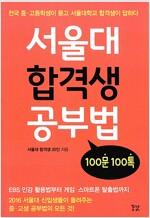 서울대 합격생 공부법