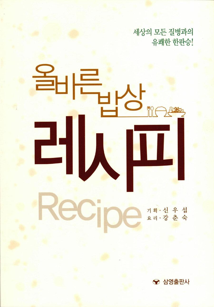 올바른 밥상 레시피(recipie) : 세상의 모든 질병과의 유쾌한 한판승!