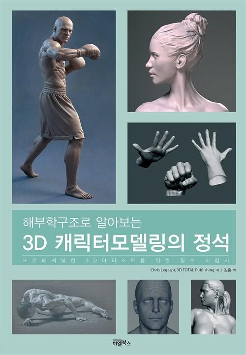 3D 캐릭터 모델링의 정석