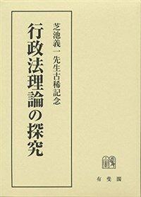 行政法理論の探究 : 芝池義一先生古稀記念