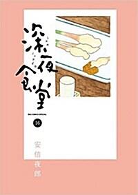 深夜食堂(16): ビッグ コミックス〔スペシャル〕 (コミック)