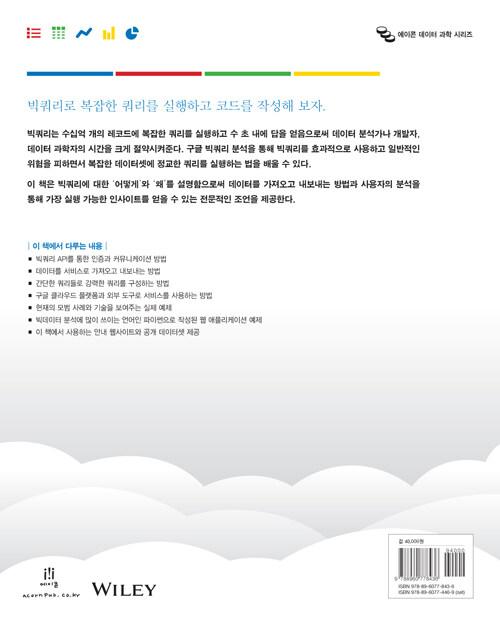 구글 빅쿼리 애널리틱스 : 구글 빅쿼리 개발팀 멤버가 직접 집필한