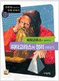 [eBook] 피타고라스가 들려주는 피타고라스의 정리 이야기