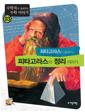 [eBook] 피타고라스가 들려주는 피타고라스의 정리 이야기 - 수학자가 들려주는 수학 이야기 003