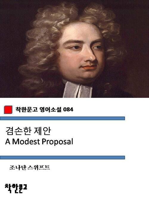 겸손한 제안 A Modest Proposal