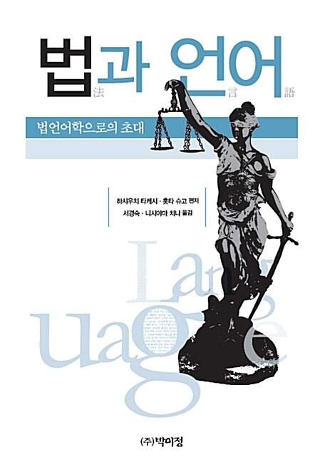 [중고] 법과 언어