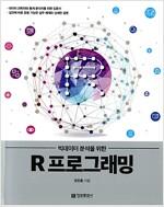 빅데이터 분석을 위한 R 프로그래밍