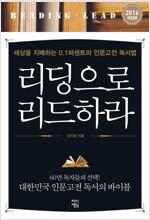 리딩으로 리드하라 : 세상을 지배하는 0.1퍼센트의 인문고전 독서법 (개정판)