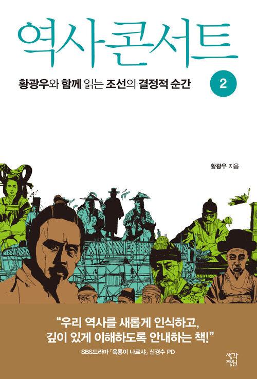 역사 콘서트 02 : 황광우와 함께 읽는 조선의 결정적 순간