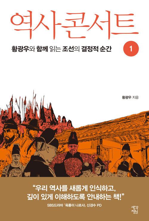 역사 콘서트 01 : 황광우와 함께 읽는 조선의 결정적 순간