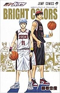黑子のバスケ 公式ビジュアルブック BRIGHT COLORS (ジャンプコミックス) (コミック)