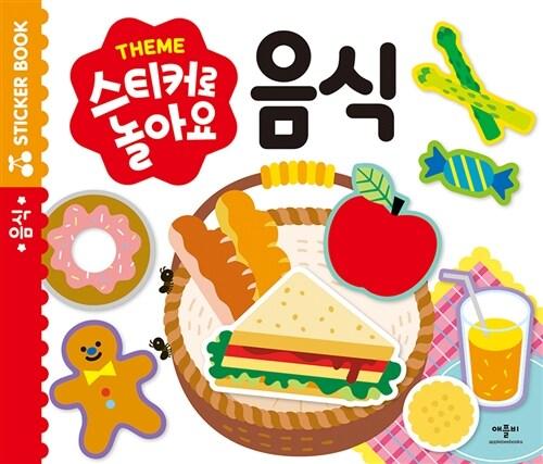 Theme 스티커로 놀아요 : 음식