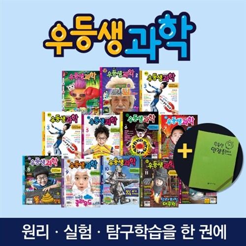 월간우등생과학 + 우등생 만점 플래너 - 2013년 기준 1~6학년(정기구독 1년)