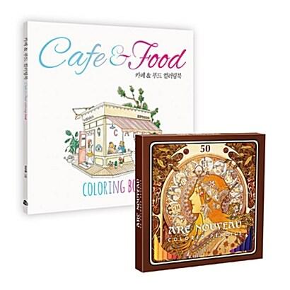 카페 & 푸드 컬러링북 + 아르누보 50색 색연필 세트