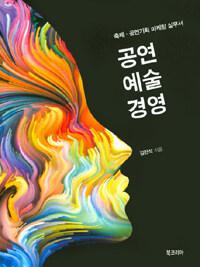 공연예술경영 : 축제·공연기획 마케팅 실무서 3판