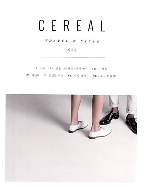 시리얼 CEREAL Vol.11