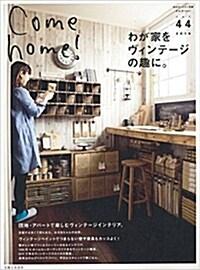 Come home! 44 (大型本)