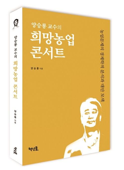 양승룡 교수의 희망농업 콘서트