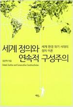 세계 정의와 연속적 구성주의
