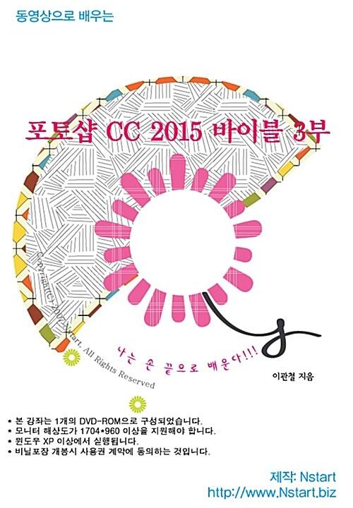 [DVD] 동영상으로 배우는 포토샵 CC 2015 바이블 3부 - DVD 1장