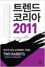 [중고] 트렌드 코리아 2011