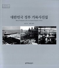 대한민국 정부 기록사진집