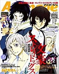 Animage(アニメ-ジュ) 2016年 06 月號 [雜誌]