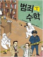 범죄 수학 1