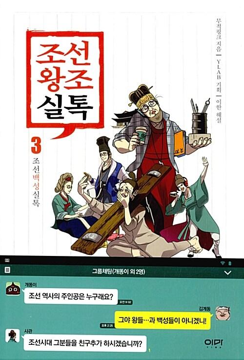 조선왕조실톡 3