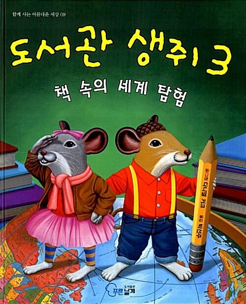 도서관 생쥐 3