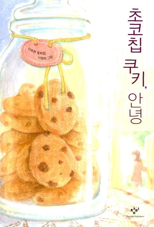 초코칩 쿠키, 안녕
