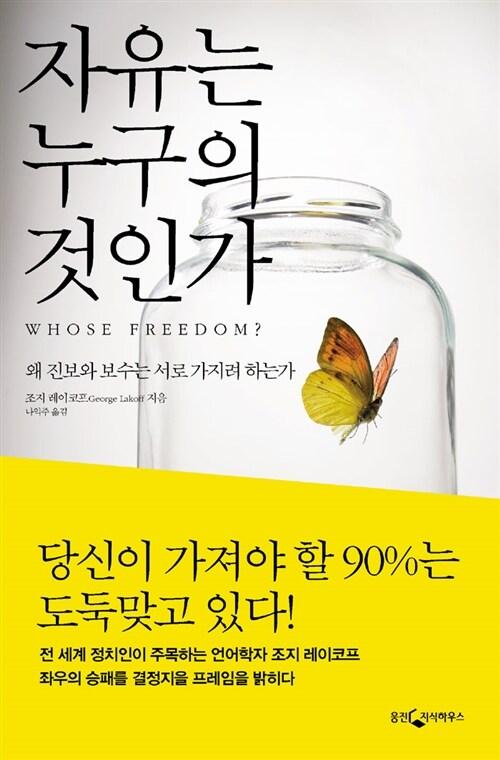 자유는 누구의 것인가