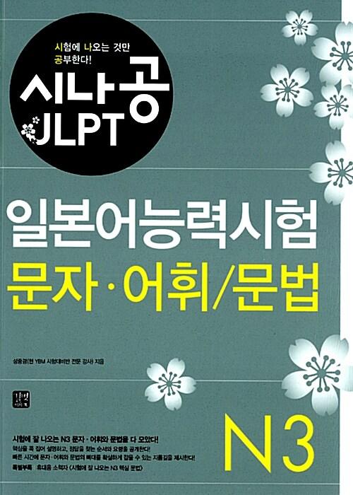 시나공 JLPT 일본어능력시험 N3 문자.어휘/문법