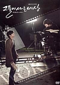 그들이 사는 세상 (DVD-OST)