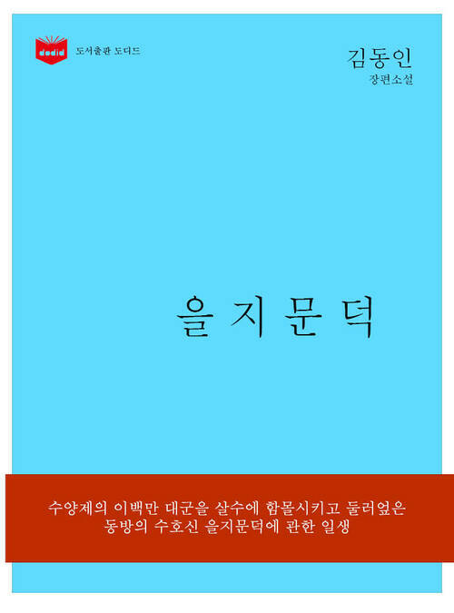 한국문학전집152: 을지문덕
