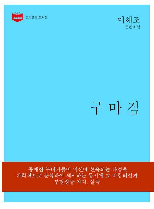한국문학전집 158: 구마검