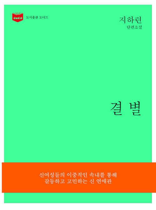 한국문학전집 174: 결별