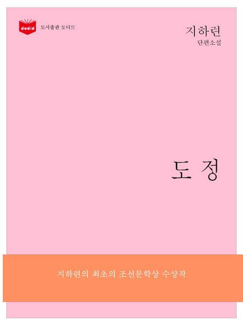 한국문학전집176: 도정