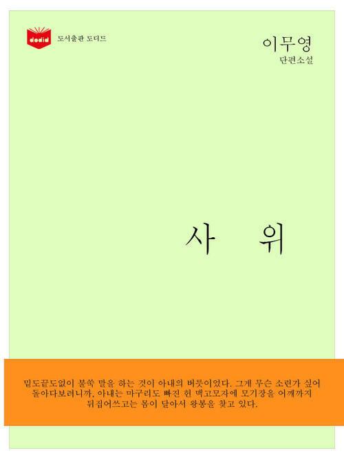 한국문학전집 151: 사위