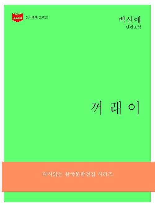 한국문학전집 175: 꺼래이