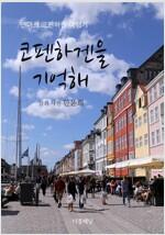 코펜하겐을 기억해 : 덴마크 코펜하겐 여행기