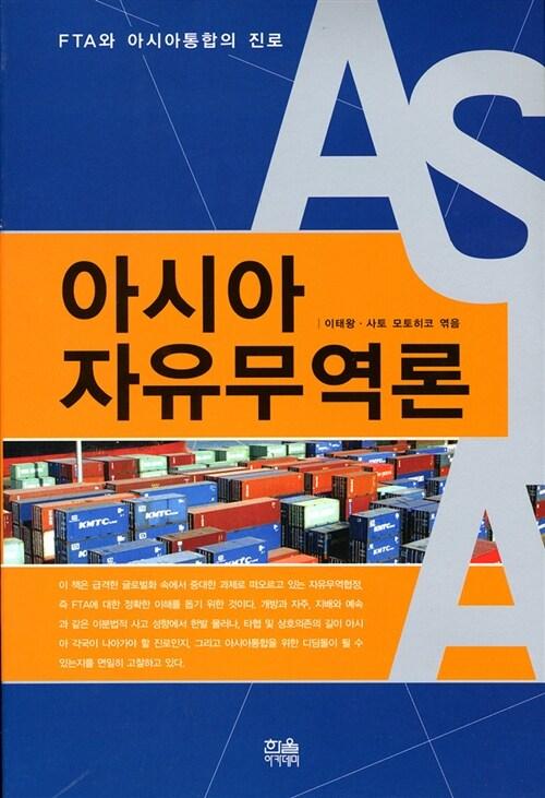 아시아 자유무역론 (반양장)