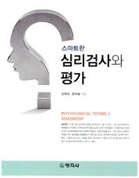 (스마트한) 심리검사와 평가