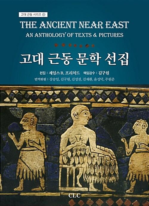 고대 근동 문학 선집