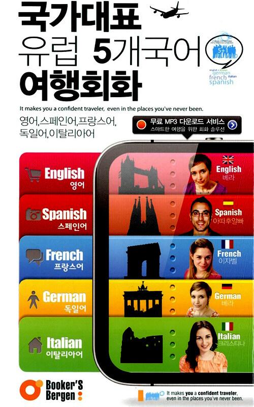 국가대표 유럽 5개국어 여행회화 : 영어, 스페인어, 프랑스어, 독일어, 이탈리아어
