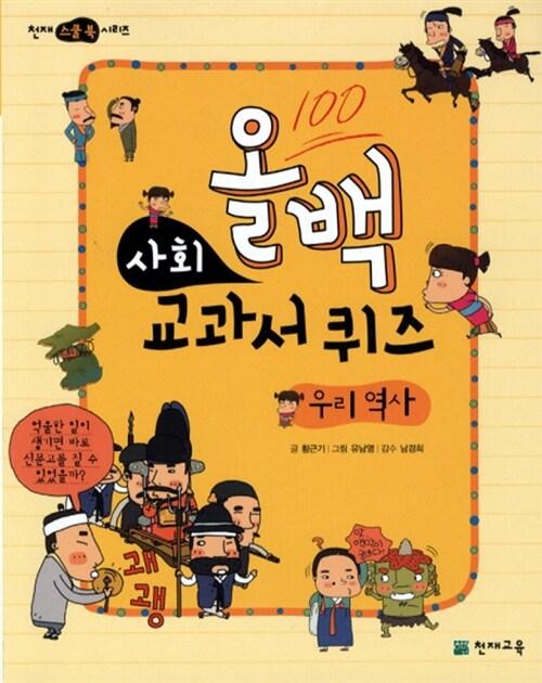 [중고] 올백 사회 교과서 퀴즈 : 우리 역사
