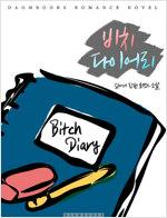 비치 다이어리(bitch diary)