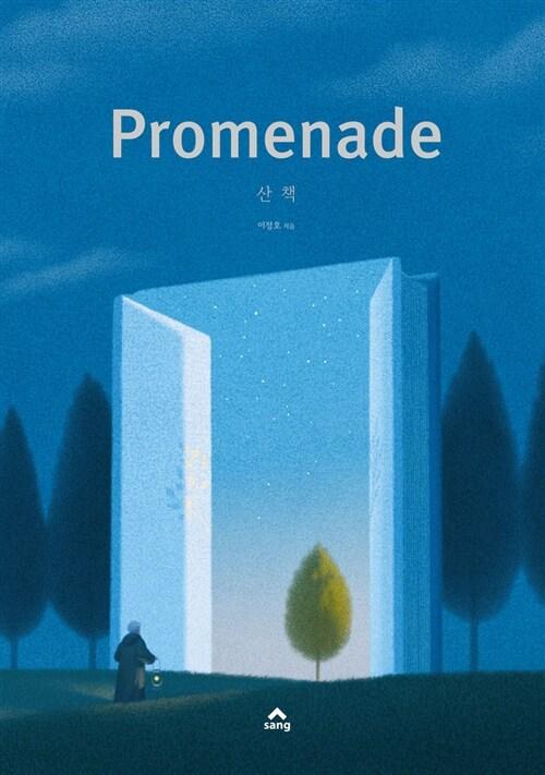 산책 = Promenade